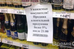 Какой штраф за продажу алкоголя после 22 часов