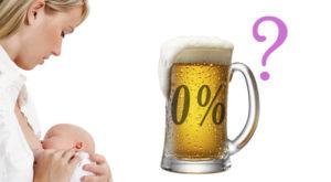 Можно ли безалкогольное пиво при грудном вскармливании