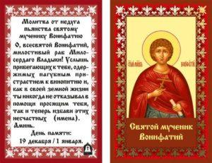 От пьянства молитвы св. Вонифатию