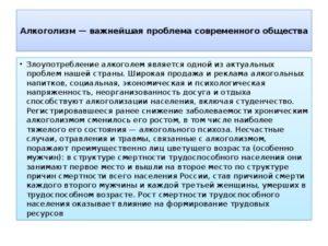 Алкоголизм как социальная проблема российского общества