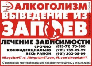 Кодирование от алкогольной зависимости в Москве