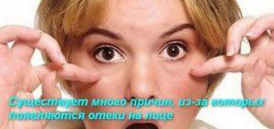 Как снять отек с лица быстро