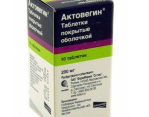 Актовегин таблетки - официальная инструкция по применению, аналоги