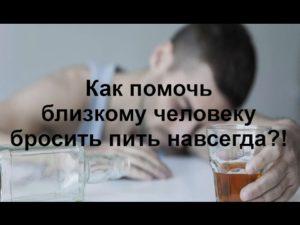 Как заставить навсегда бросить пить человека