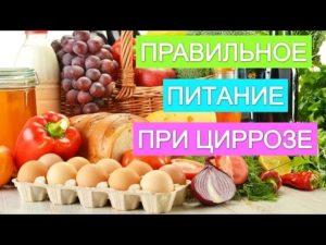 Диета и правильное питание при циррозе печени