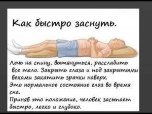 Как после запоя уснуть. Советы, рекомендации и способы