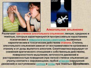 Три степени алкогольного опьянения