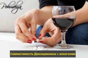 Доксициклин и алкоголь: возможные последствия совместного приема