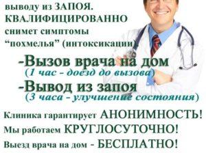 Вывод из запоя: на дому, клиника