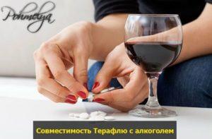 Можно ли принимать одновременно алкоголь и Терафлю