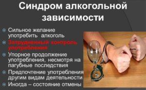 Синдром алкогольной зависимости
