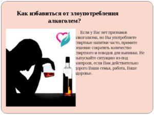 Как избавиться от мужа-алкоголика навсегда