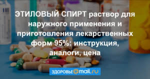Этиловый спирт: инструкция по применению препарата