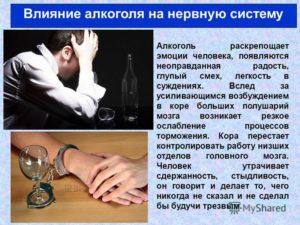 Влияние алкоголя на нервную систему: последствия
