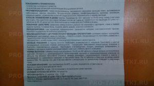 Мелаксен - инструкция, применение, показания, противопоказания, действие, побочные эффекты, аналоги, дозировка, состав - Популярно о здоровье
