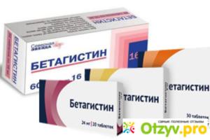 Особенности приема препарат Бетагистин — отзывы, инструкция по применению и цена в аптеках России
