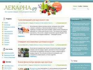 ЛЕКАРНА.ру Блог о здоровье и медицине. Советы для здорового образа жизни