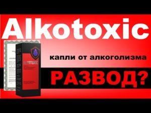 Капли Alkotoxic от алкоголизма: отзывы, цена, инструкция