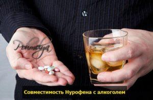 Нурофен и алкоголь: совместимость и последствия