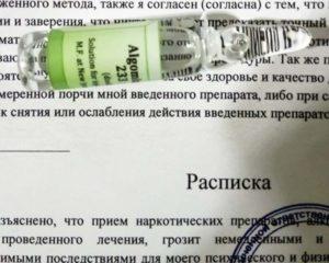 Алгоминал - метод кодирования от алкоголизма: инструкция, противопоказания, отзывы