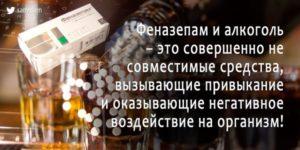 Феназепам против алкоголя