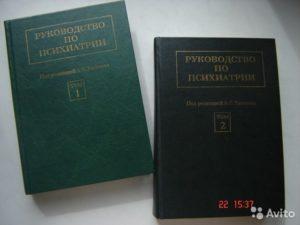 Руководство по психофармакотерапии