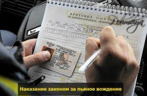 Лишение водительских прав, штраф за алкоголь и вождение в нетрезвом виде