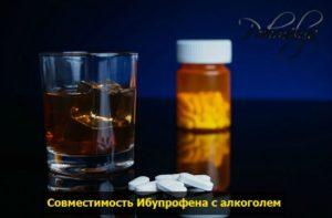 Алкоголь и Ибупрофен