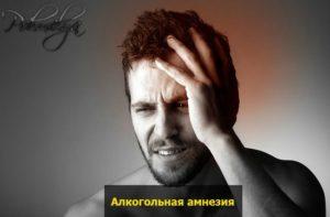 Алкогольная амнезия: причины и лечение