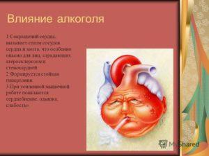 Влияние алкоголя на сердце и сосуды