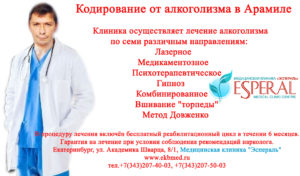 Методы кодирования от алкоголизма: медикаментозное, психотерапевтическое, лазерное