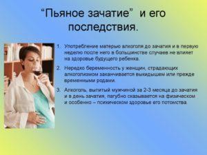 Последствия пьяного зачатия