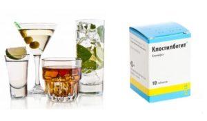 Алкоголь и Клостилбегит