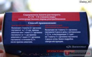 Гепатопротектор Здоровье Глутаргин Алкоклин со вкусом лимона - отзыв