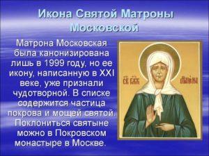 Сильная молитва Матроне Московской от пьянства и алкоголизма