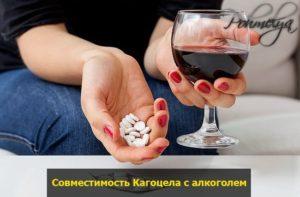 Алкоголь и Кагоцел: совместимость