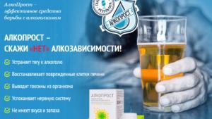 Средство от алкоголизма Алкобарьер: цена в аптеке