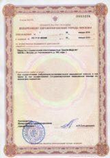 licenzija-prilozhenie