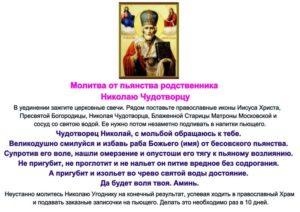 Молитва от пьянства Матронушке и Николаю Чудотворцу