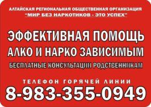 Помощь при алкогольной зависимости бесплатно
