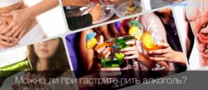 Какой алкоголь можно пить при гастрите?