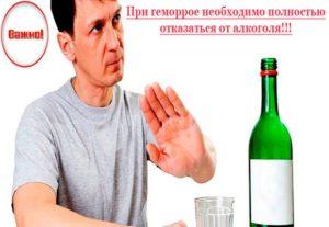 Геморрой после алкоголя есть ли взаимосвязь?