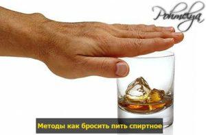 Как отказаться от алкоголя самостоятельно и навсегда