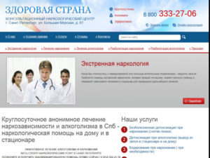 Клиники лечения алкоголизма: наркологическая помощь