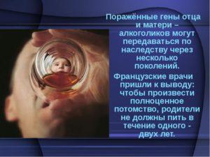 Ген алкоголизма и наследственность