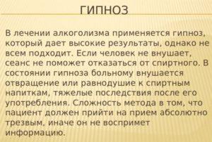 Гипноз от алкоголизма: якорный метод и метод Довженко