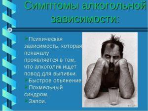 Алкогольная зависимость симптомы и лечение
