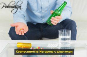Кеторол и алкоголь: совместимость, последствия