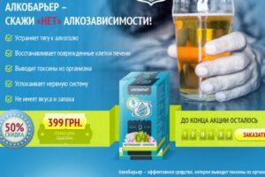 Алкобарьер средство от алкоголизма: отзывы врачей, цена в аптеке, инструкция
