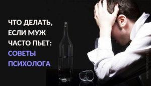 Муж пьет водку каждый день: советы жене что делать